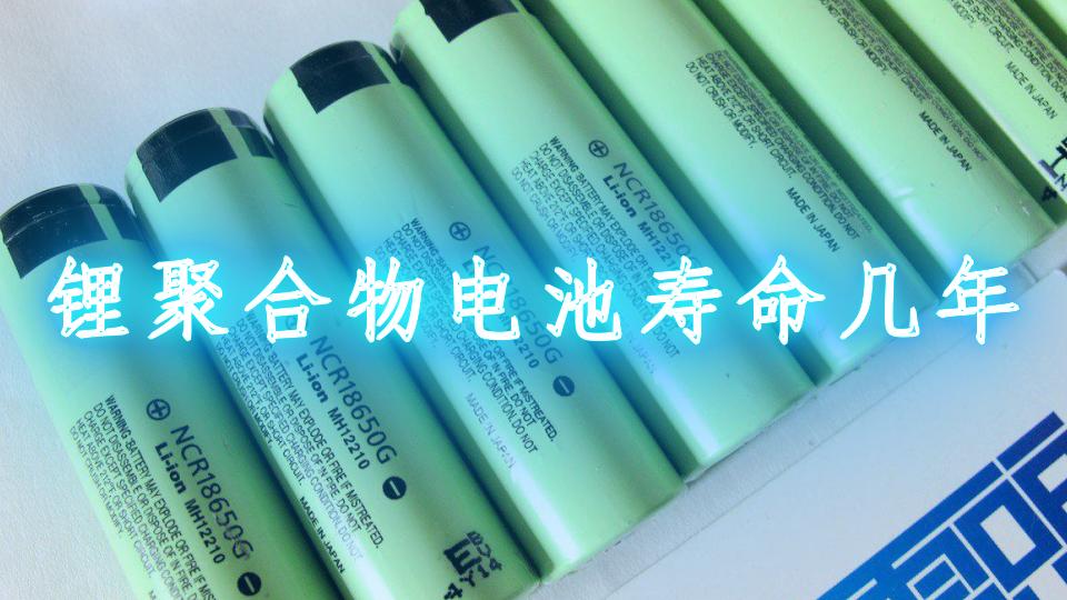鋰聚合物電池壽命幾年