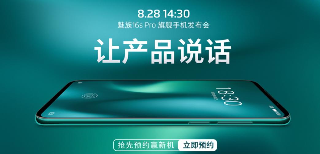 魅族16s Pro正式开启预约了 Redmi Note8也已经开启预约