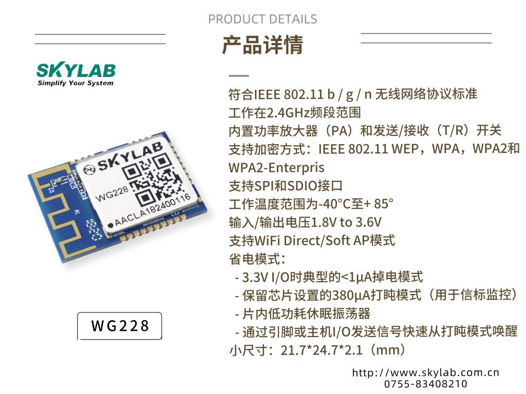 SKYLAB:简单介绍一款工业级SPI接口WiFi模块WG228