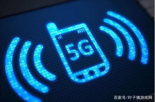 一场即将来自5G时代的狂欢,5G网络意味着什么?