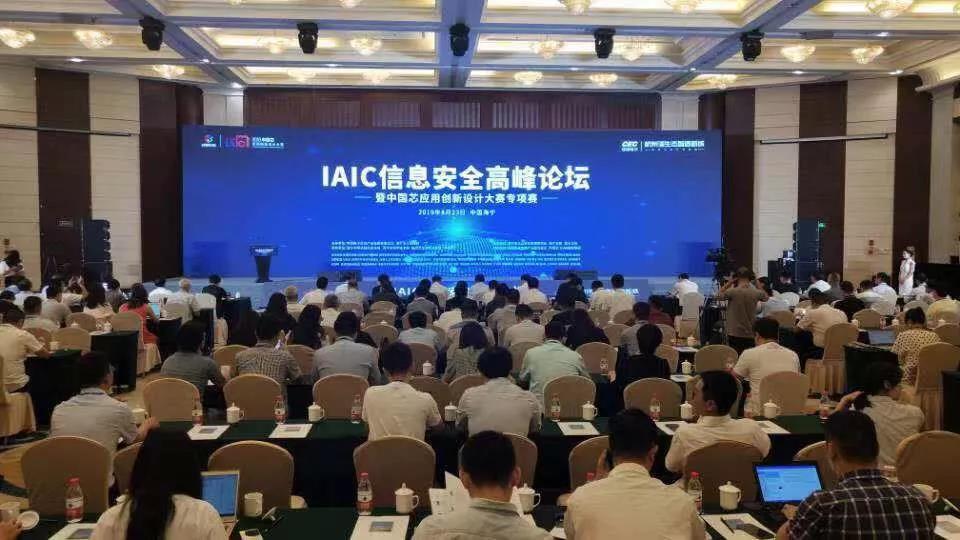 IAIC信息安全高峰论坛暨信息安全专项赛  群英荟萃论道中国芯