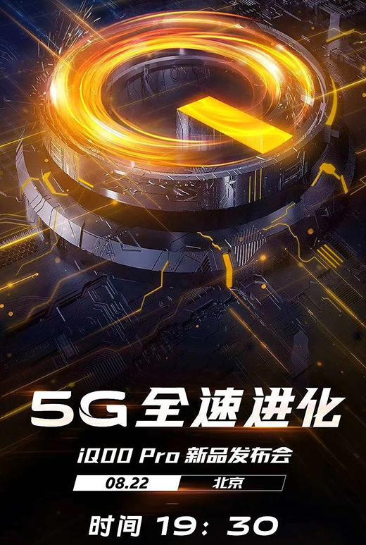 iQOO Pro新品发布会即将召开该机搭载骁龙8...