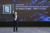 """華為推出AI芯片,與幾大巨頭""""群雄逐鹿"""""""