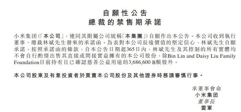 小米集团公告称:林斌自愿承诺,按照承诺函的条款