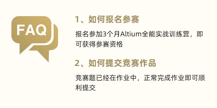 Altium詳情頁_06.png