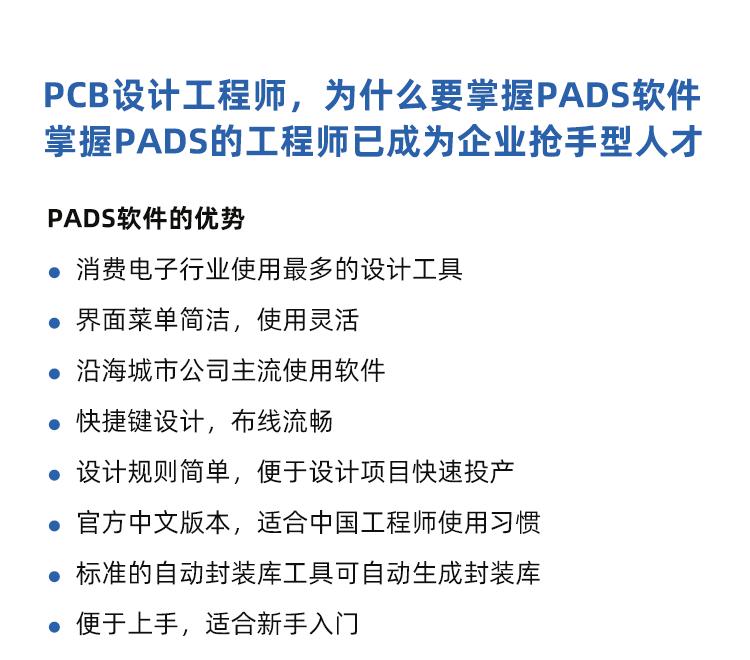 PADS詳情頁_08.png