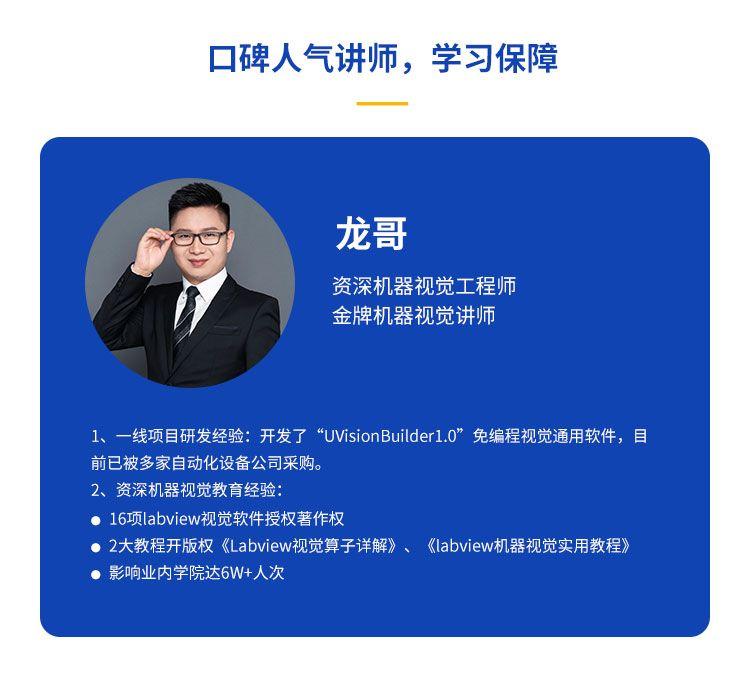 龍哥labview眾籌課程詳情_12.jpg