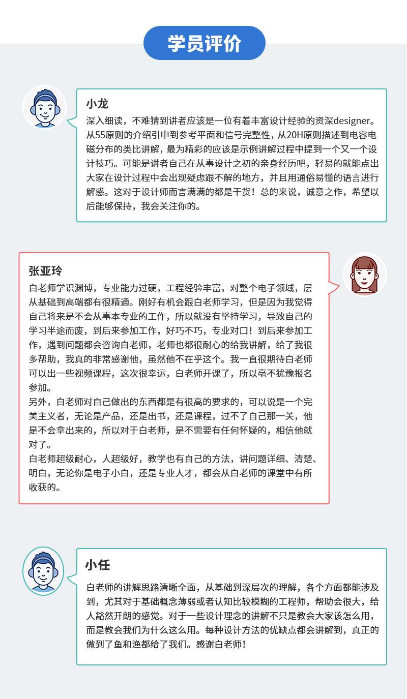白紀龍老師眾籌大咖與學員推薦詳情頁設計_02.jpg