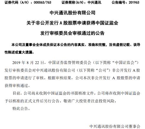 中兴通讯发行的A股股票申请已获得中国证监会发行审...