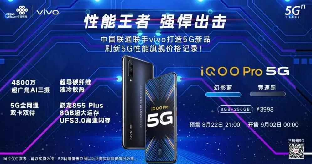 vivo首款商用5G手机亮相,3998元的震撼价...