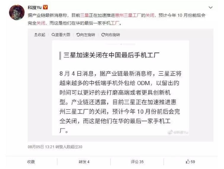 再次确认!三星将关闭最后一个在华手机工厂,撤出中国