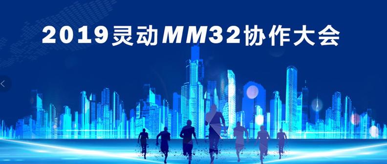 开放、包容的MM32合作共赢平台——2019灵动MM32协作大会成功举办