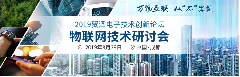 2019贸泽电子技术创新论坛—物联网技术研讨会即...