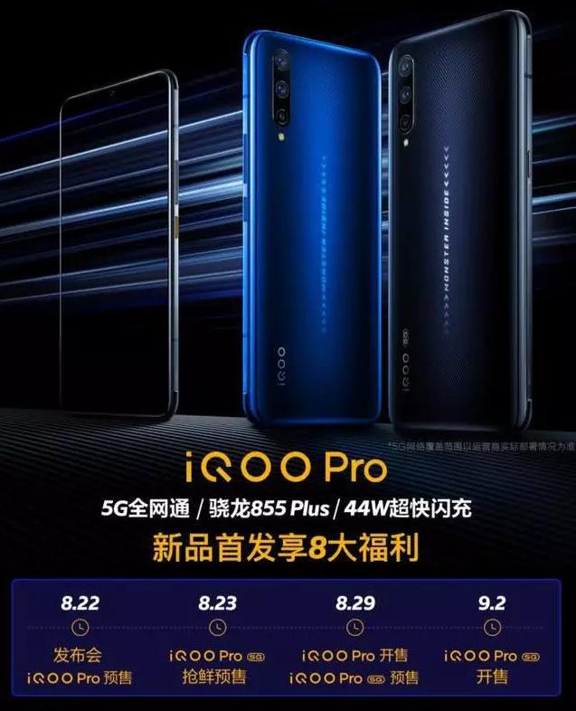 """iQOO Pro手机打响了5G手机价格战的第一炮,""""望价心叹""""的地位"""