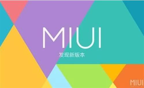 MIUI 10正是宣布退役,MIUI 11即将到来 拭目以待吧!