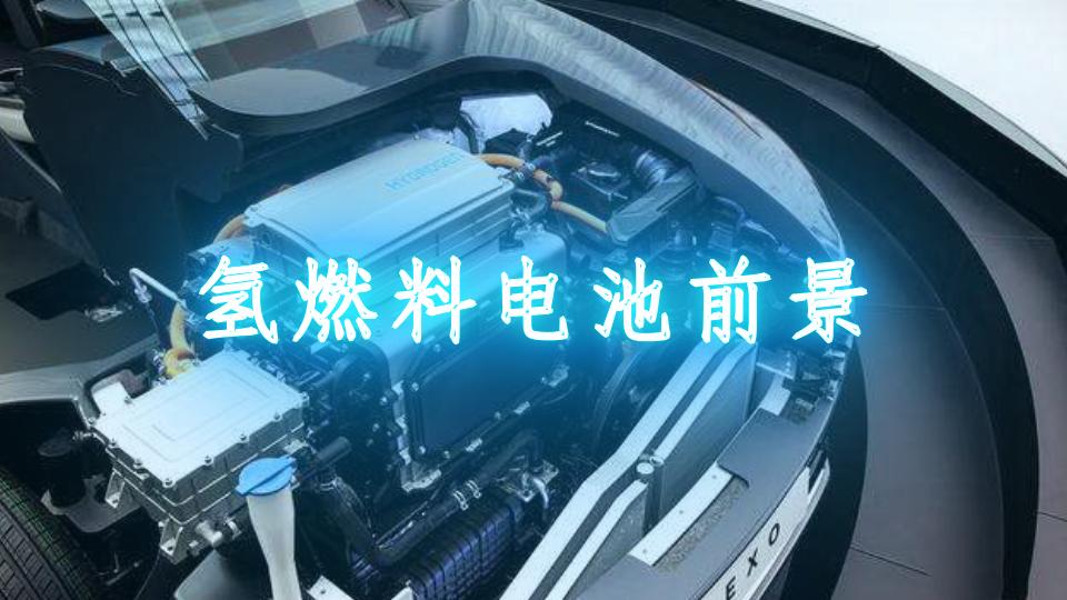 氫燃料電池前景