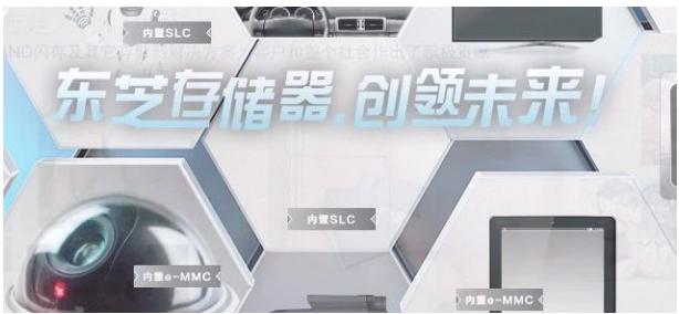 揭秘闪存技术新进展,东芝存储器CTO将亲临CFMS2019发表演说!