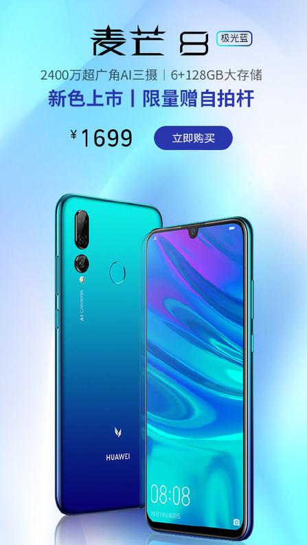 华为麦芒8极光蓝正式开售该机搭载麒麟710处理器...