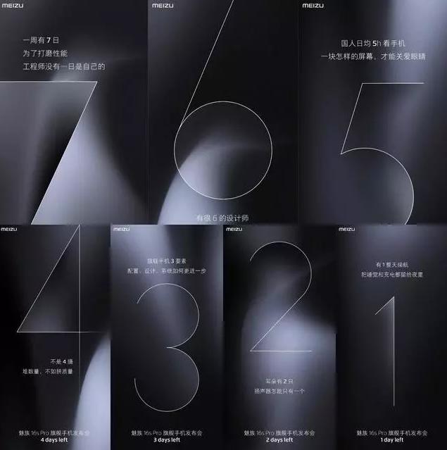 魅族16s Pro将于8月28日发布,让我们敬请期待吧