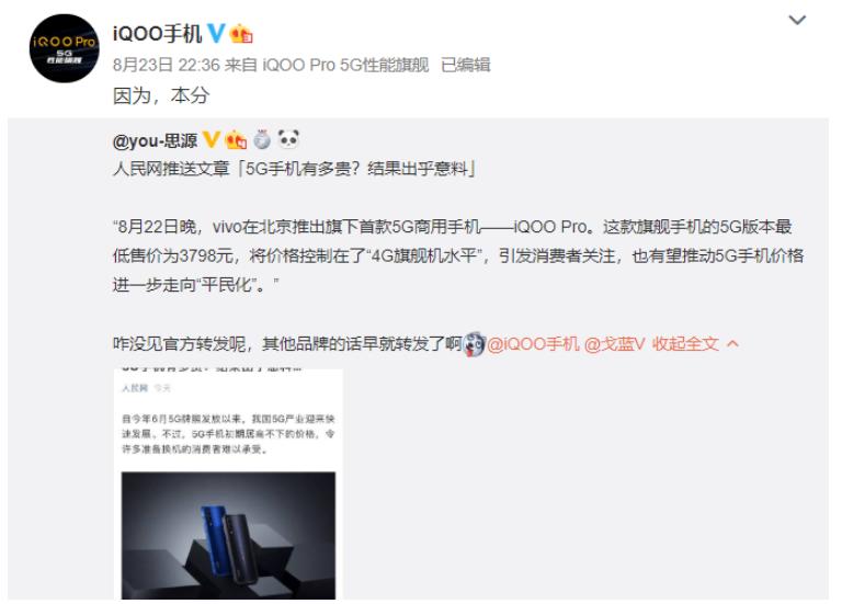 同样官媒称赞,小米高调宣传,iQOO没有大肆宣传而是低调