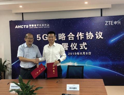 中兴通讯与安徽省中国旅行社正式达成了5G战略合作