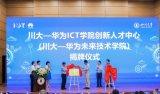 2019年全国大学生物联网竞赛(华为杯)在成都举行