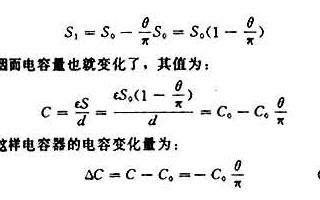 电容式传感器的特点及工作原理解析