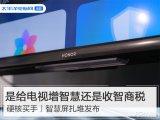 智慧屏与普通电视多方面的比较