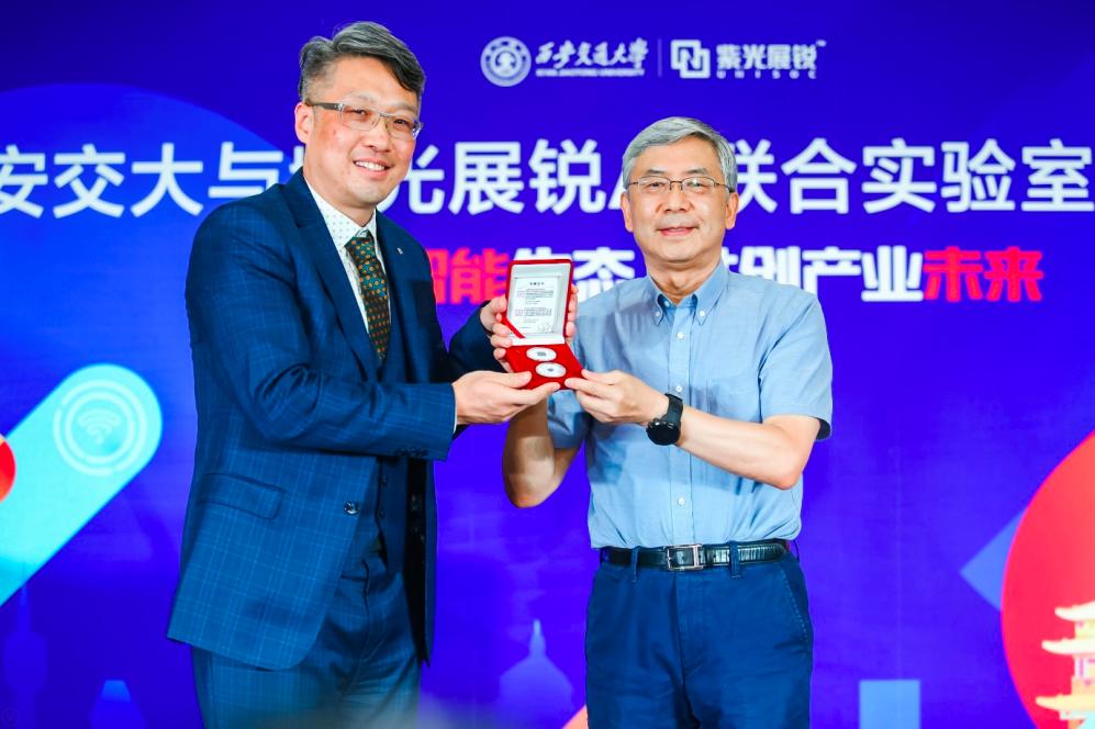 紫光展銳宣布和西交大共建人工智能聯合實驗室 主攻5G芯片