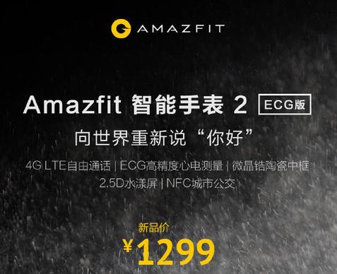 华米Amazfit智能手表2 ECG版正式开售支...