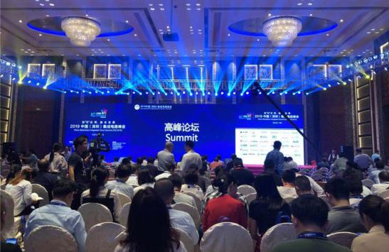 深圳IC峰会隆重举行 物联网最后100米通信福音...