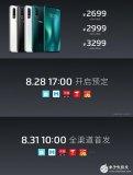 魅族正式发布16sPro  2699元起售