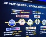 """华为在IFA 2019有数目不可小觑的""""硬货""""?"""