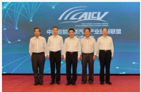 合肥市5G智能網聯汽車產業聯盟正式成立