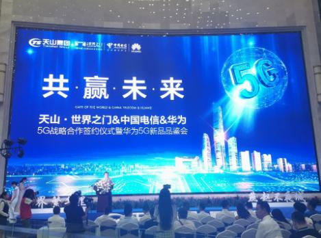 天山地產與河北電信和華為正式簽署了5G戰略合作協議