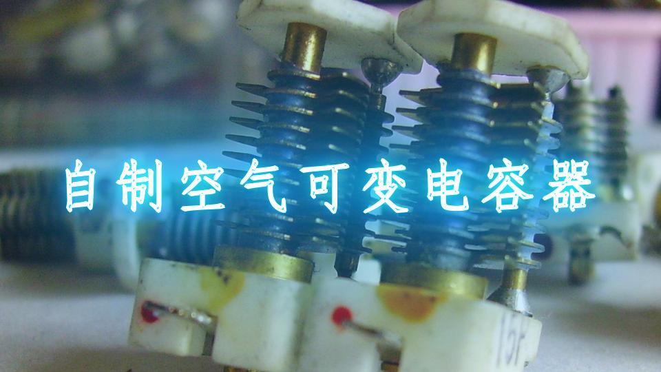自製空氣可變電容器