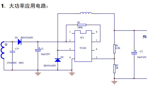 T3168无线供电接收芯片的数据手册免费下载