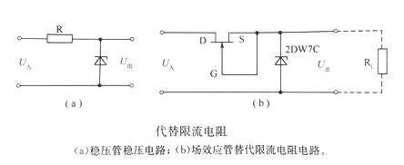 利用场效应管实现的几种电路功能分析及它在电路中的应用