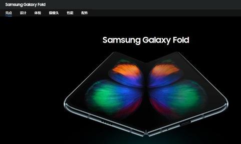三星Galaxy Fold正式开启预约该机搭载骁...