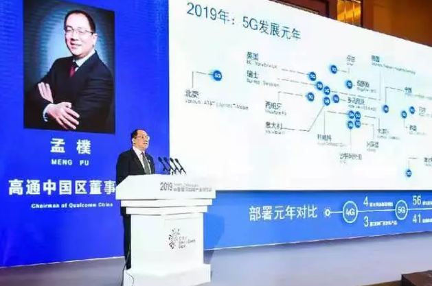 高通孟樸和中国5G终端产业密切合作,推动通信产业发展