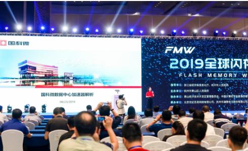 國科微受邀參加2019全球閃存峰會 推出最新的數據中心加速器