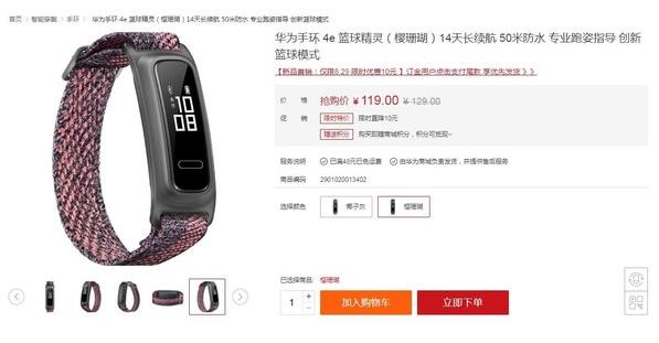 华为手环4e篮球精灵正式开售可以同时开启篮球模式与跑步模式