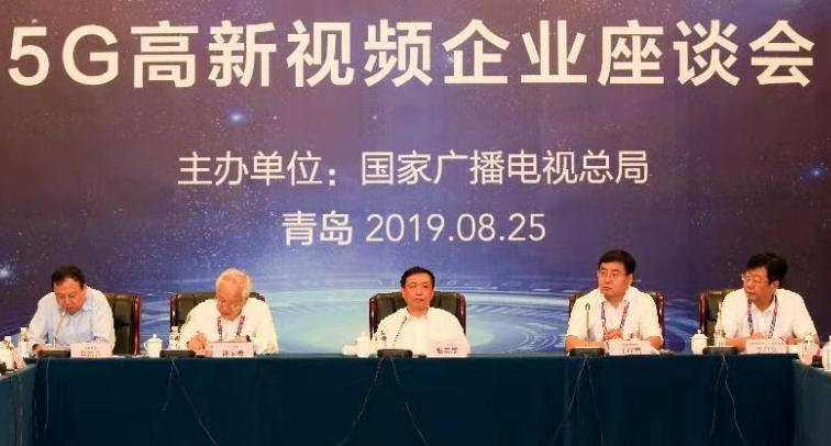 国家广播电视局张宏森对推动5G高新视频产业发展提出了三点意见