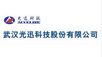武汉光迅科技发布了2019上半年财报实现了营收24.80亿元同比增长1.8%