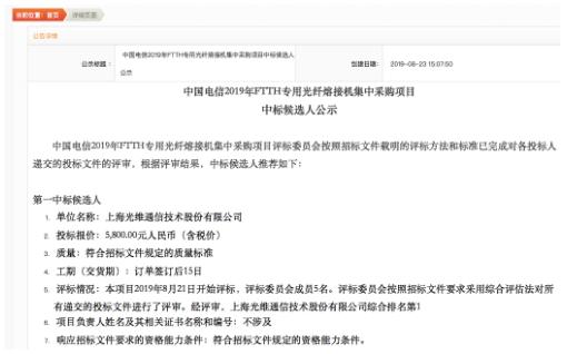 中国电信公布了2019年FTTH专用光纤熔接机集中采购项目结果