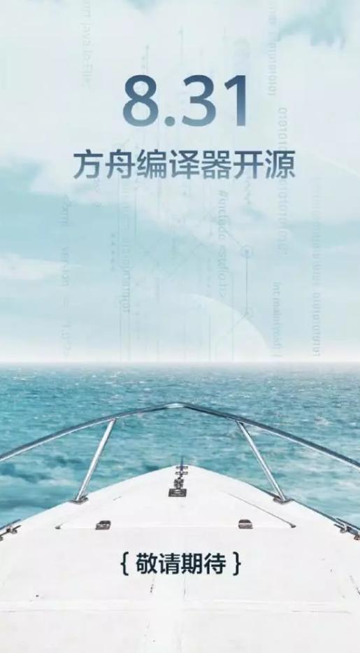 华为宣布方舟编译器在8月31日开源,能让安卓体验久用不卡顿