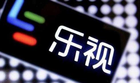 乐视网披露2019年中报,大幅下降净亏损100.46亿元