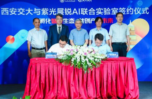 紫光展銳與西安交通大學合作將共建人工智能聯合實驗室