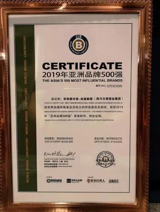 2019年《亚洲品牌500强》排行榜揭晓,封面新闻再次上榜