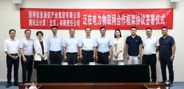 国网信息通信产业集团与腾讯云在北京签署合作协议